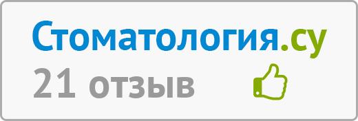 Стоматология Преображение - отзывы на сайте Sochi.Stomatologija.su